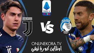 مشاهدة مباراة يوفنتوس وأتالانتا بث مباشر اليوم 18-04-2021 في الدوري الإيطالي
