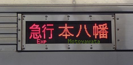 急行 本八幡行き 都営10-000形240F