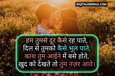 hindi pyar bhari shayari
