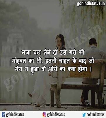 Breakup Shayari In Hindi, Sad Breakup Shayari In Hindi