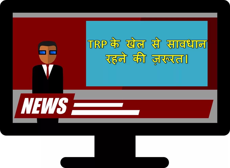 Indian Media aur TRP Ka Khel