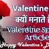 Valentine Day Kyu Manaya Jata Hai...? ValentineDay Shayri, Wishes, Quotes 2018