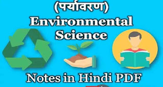 Environment Handwritten Notes in Hindi PDF Download