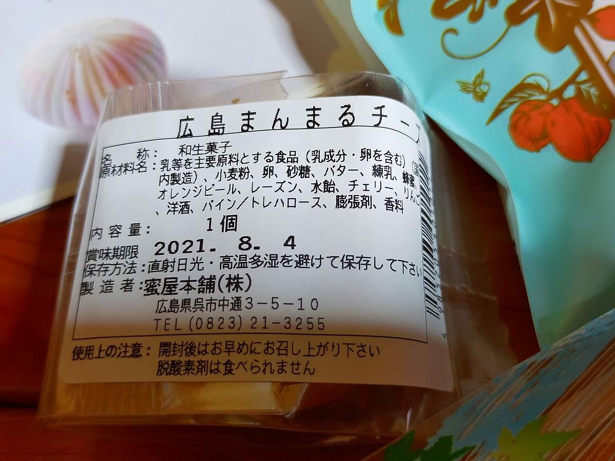 広島まんまるチーズの詳細。
