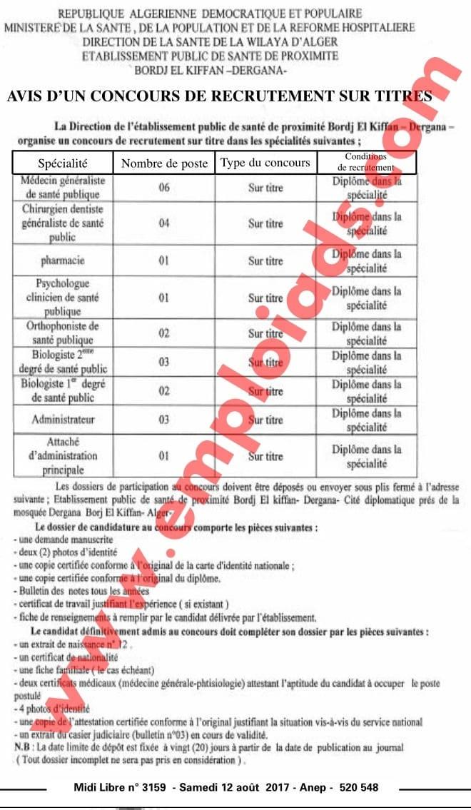 إعلان مسابقة توظيف بالمؤسسة العمومية للصحة الجوارية برج الكيفان درقانة ولاية الجزائر أوت 2017