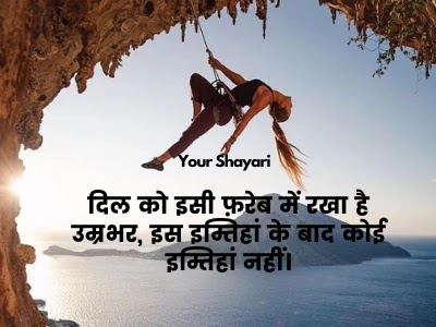 Best Dil Ki Shayari