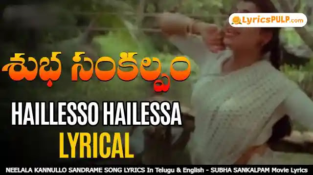 NEELALA KANNULLO SANDRAME SONG LYRICS In Telugu & English - SUBHA SANKALPAM Movie Lyrics