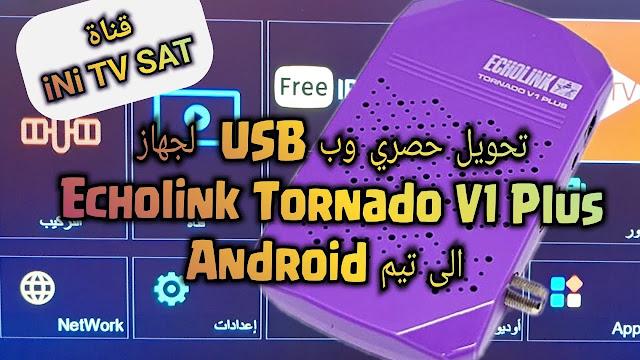 حصريا ولأول مرة بالمغرب تحويل ب USB لجهاز Echolink Tornado V1 PLUS الى مينيو And🌟roid ومميزات رائعة