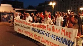 Ανακοίνωση συμμετοχής της Λαϊκής Επιτροπής στο συλλαλητήριο του ΠΑΜΕ στις 17 και στην απεργία στις 24 Σεπτέμβρη