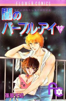 Yami no Purple Eye Manga