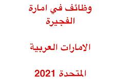 وظائف في امارة الفجيرة الامارات العربية المتحدة 2021