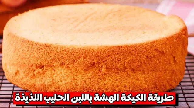 طريقة الكيكة الهشة باللبن الحليب اللذيذة والشهية