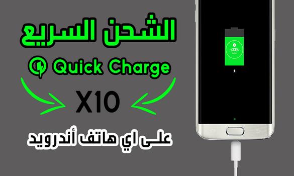 احصل على ميزة الشحن السريع على اي هاتف أندرويد و اشحن هاتفك X10 أسرع !! جربها الآن !