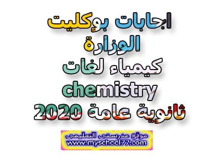 اجابات بوكليت الوزارة كيمياء لغات ثانوية عامة 2020- موقع مدرستى