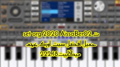 set org 2020 AissaBer02تحميل افضل سيت اورك بحجم 222.18 ميكابيت