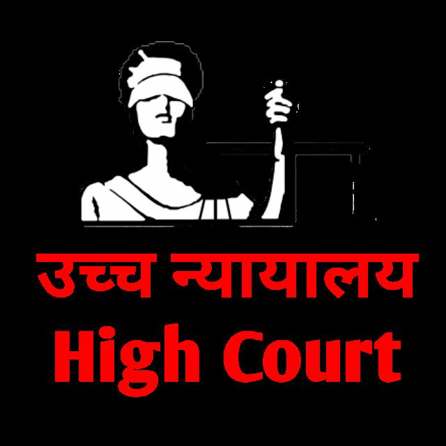 Quiz No. - 110 | भारत के उच्च न्यायालय से सम्बंधित सामान्य ज्ञान।