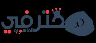 محترفي الحاسوب | التدوين بنكهة عربية | Ha1pc.com