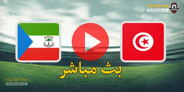 نتيجة مباراة تونس وغينيا الإستوائية اليوم 28 مارس 2021 في تصفيات كأس أمم أفريقيا