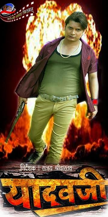 Yadav Ji: Bhojpuri Movie Release Date, Star Cast Dharmesh Mishra