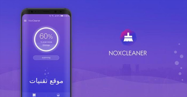 https://www.te9nyat.com/2019/04/nox-cleaner.html