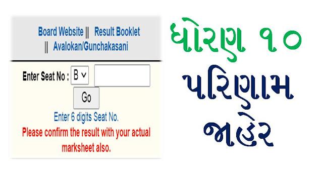 GSEB STD 10 SSC Result Declared | Check STD 10 Gujarat Result