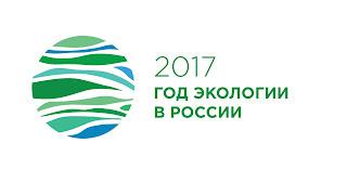 Об эмблеме Года экологии на сайте Министерства природных ресурсов и экологии Российской Федерации