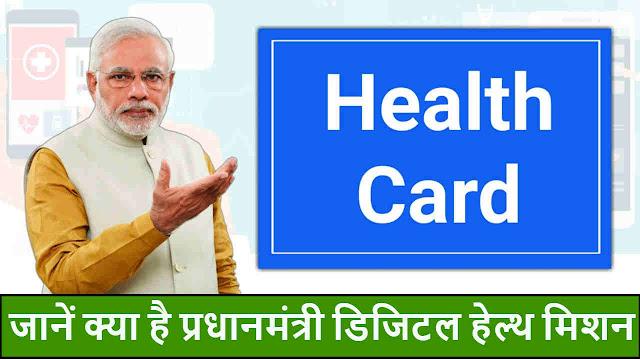जानें क्या है प्रधानमंत्री डिजिटल हेल्थ मिशन - Know what is Prime Minister Digital Health Mission