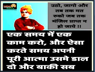 Motivational-Quotes-For-Students-Swami-Vivekananda