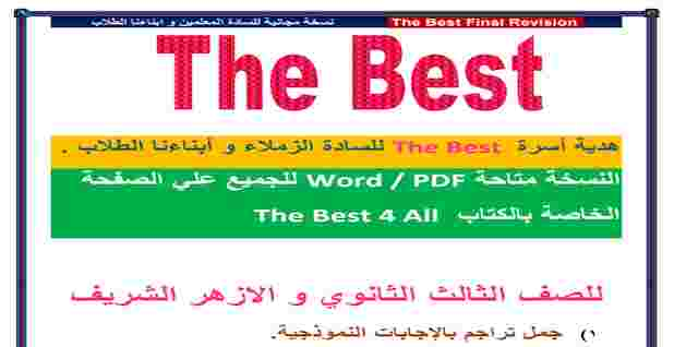 مراجعة كتاب The Best للغة الانجليزية الثالث الثانوي العام والازهر 2020 بالإجابات