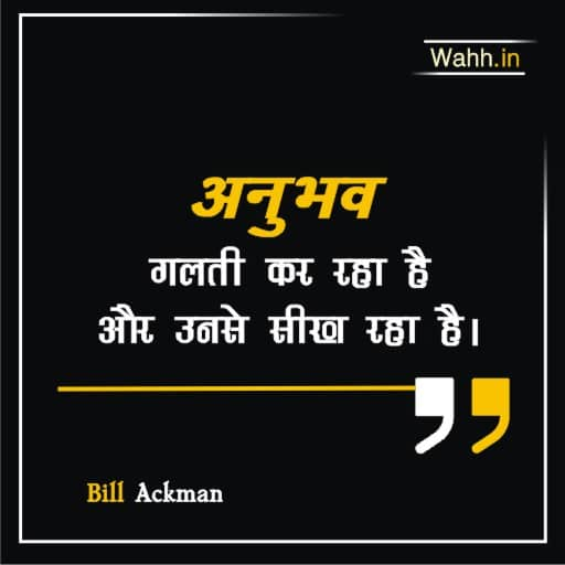 Experience Quotes  In Hindi And English