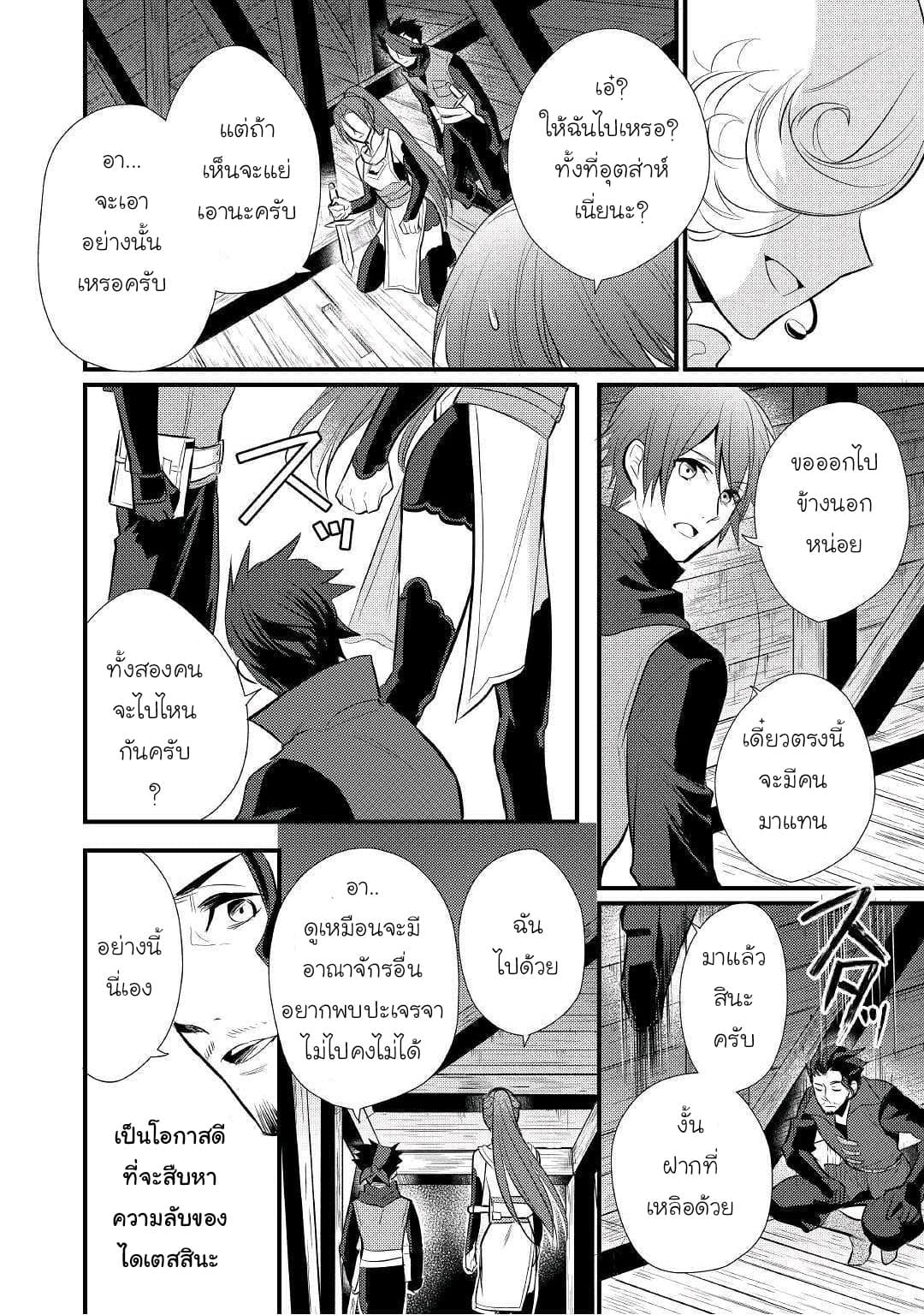 อ่านการ์ตูน Daites Ryou Koubouki ตอนที่ 17 หน้าที่ 18