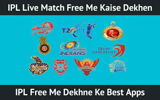 IPL Live Match Free Me Kaise Dekhe