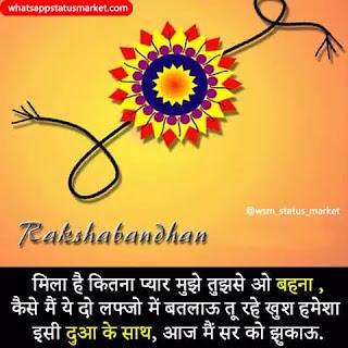 raksha bandhan images for brother