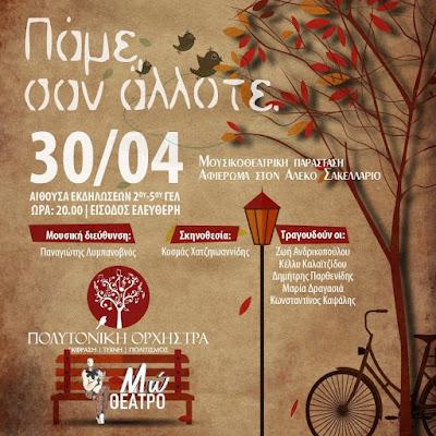 """Μουσικοθεατρική Παράσταση - Αφιέρωμα στον Αλέκο Σακελλάριο από την Πολυτονική Ορχήστρα και το θέατρο """"Μω""""."""