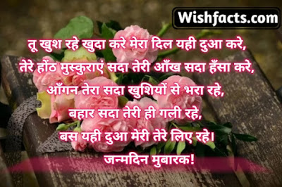 BIRTHDAY-WISHES-IN-HINDI
