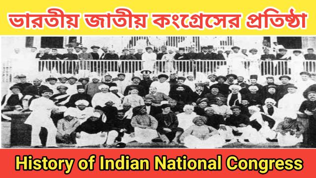 জাতীয় কংগ্রেসের প্রতিষ্ঠা | Indian National Congress | Modern Indian History