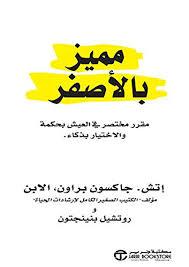 تحميل و قراءه كتاب مميز بالأصفر pdf  برابط مباشر