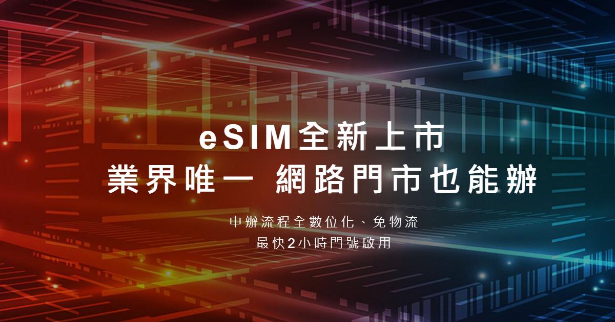 臺灣之星的 eSIM 服務總算上線 網路門市就可辦