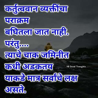 पराक्रम-sunder-vichar-motivational-quotes-marathi-suvichar-status-photo-vb-good-thoughts