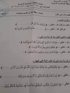 امتحانات قرآن كريم الشهادة الإعدادية الازهرية الترم الأول