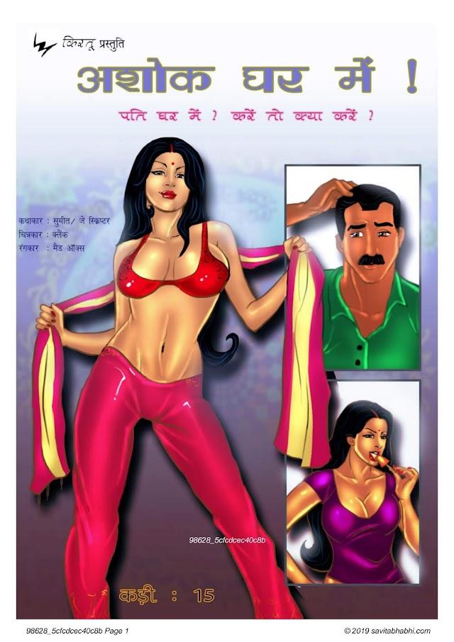 Savita Bhabhi Sex Comics 015