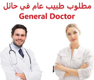 وظائف السعودية مطلوب طبيب عام في حائل General Doctor