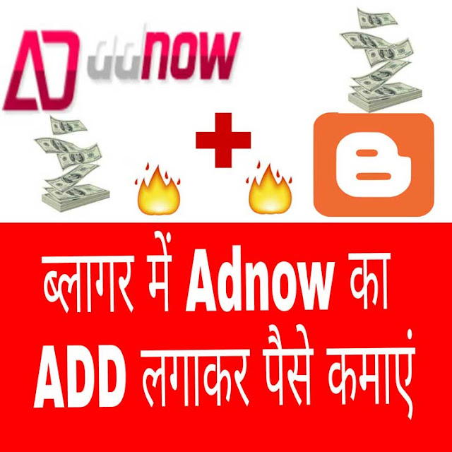 Adnow क्या है? - Step by Step Full Detail Hindi Best For Beginners