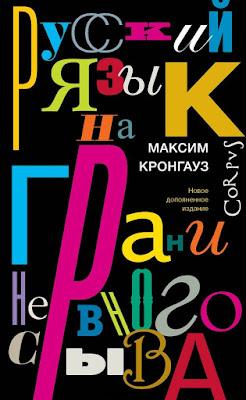 русский язык рки