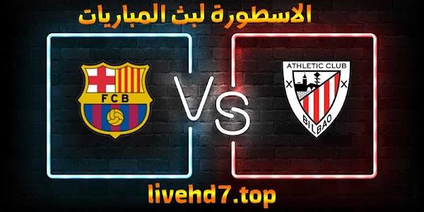 مشاهدة مباراة برشلونة وأتلتيك بلباو بث مباشر الاسطورة لبث المباريات بتاريخ 06-01-2021 في الدوري الاسباني