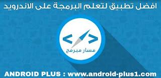 افضل تطبيق عربي لتعلم البرمجة مجانا و بسهولة من خلال هاتفك الاندرويد ، تطبيقات لتعلم البرمجة ، تحميل تطبيق مسار مبرمج ، افضل برنامج لتعلم البرمجة بجميع انواعها على الاندرويد ، تعلم تصميم المواقع ، تعلم برمجة الويب ، كورس برمجة تطبيقات الاندرويد ، كورس برمجة تطبيقات الايفون ، كورس برمجة الالعاب ، كورس تعلم برمجة برامج الكمبيوتر ، كورس تعلم لغات البرمجة و شرح استخداماتها ، بسهولة مجانا من خلال هاتفك الاندرويد ، مناسب للمبتدئين و المحترفين ، تطبيق مسار مبرمج ، تطبيق عربي لتعلم البرمجة ، تعلم البرمجة بالعربية ، كورس عربي لتعلم البرمجة ، افضل تطبيق كورسات برمجة مجانية ، تعلم البرمجة من الصفر ، تعلم البرمجة للمبتدئين ، تعلم البرمجة بالعربي ، مواقع عربية لتعليم البرمجة ، تعلم البرمجة من الالف الى الياء ، تعلم لغات البرمجة من الصفر حتى الاحتراف ، اساسيات تعلم البرمجه ، تعلم البرمجة بسهولة