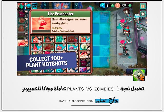تحميل لعبة النباتات ضد الزومبي 2019 - Plants vs Zombies 2 - موقع حملها