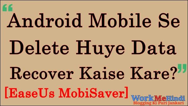 Android Mobile Se Delete Huye Data Ko Recover Kaise Kare?