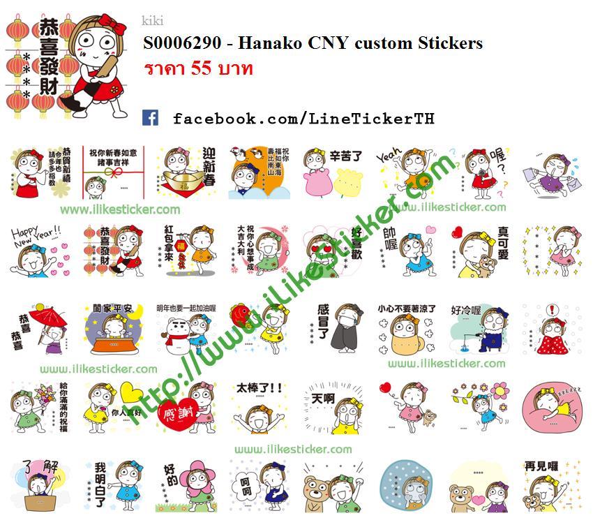 Hanako CNY custom Stickers