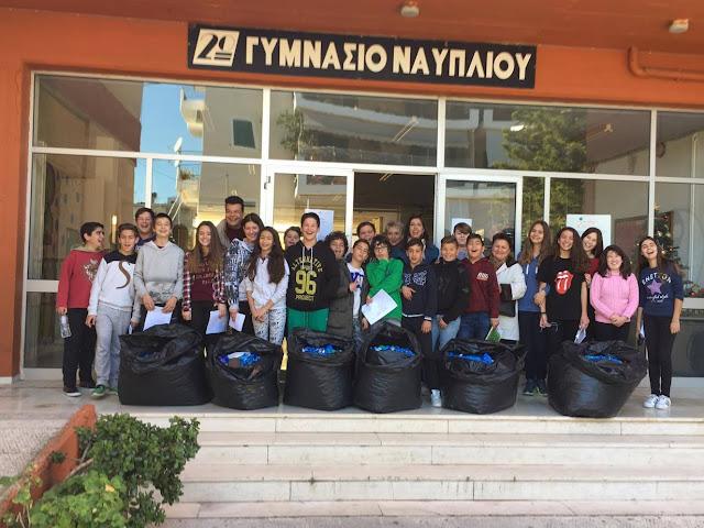Το 2ο Γυμνάσιο Ναυπλίου στηρίζει την συλλογή πλαστικών καπακιών